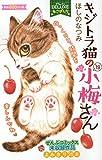 DXねこぱんち キジトラ猫の小梅さん'19 (にゃんCOMI廉価版コミック)