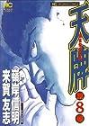 天牌 麻雀飛龍伝説 第8巻