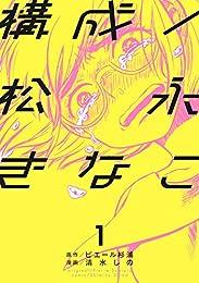 構成/松永きなこ 1巻 (デジタル版ガンガンコミックスONLINE)