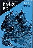 怪奇小説の世紀 第3巻 夜の怪