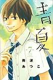 青Ao-Natsu夏(7) (講談社コミックス別冊フレンド)