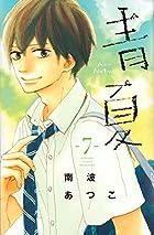 青Ao-Natsu夏 第07巻