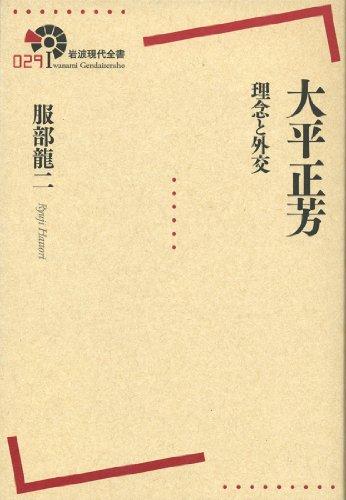 大平正芳――理念と外交 (岩波現代全書)の詳細を見る