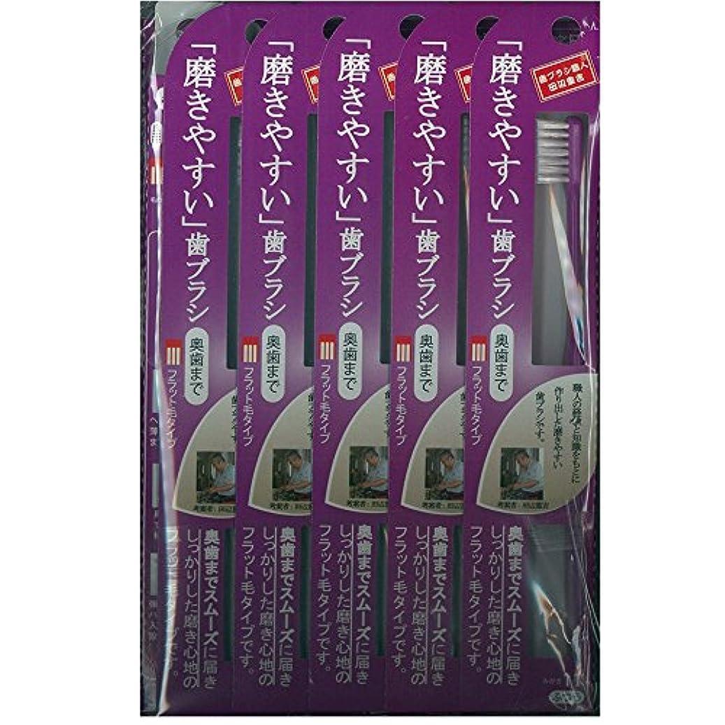 試験ユニークな嫌悪磨きやすい歯ブラシ(奥歯まで)フラット LT-11×12本セット( ピンク×4本、ブルー×4本、グリーン×2本、パープル×2本)