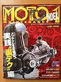 MOTO MAINTENANCE INDEX 1 (モトメンテナンス・インデックス1号)