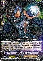 カードファイトヴァンガード!! 宵闇の鎮魂歌 EB11-014貴石の魔女 ダーナ R