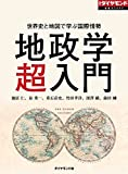 世界史と地図で学ぶ国際情勢 地政学(超)入門 週刊ダイヤモンド 特集BOOKS