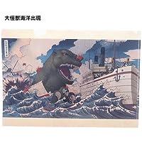 ゴジラ[ファイル]A4シングルクリアファイル/浮世絵シリーズ 【大怪獣海洋出現ノ図 】