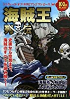 海賊王列伝