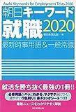 朝日キーワード就職2020 最新時事用語&一般常識