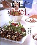 韓国うちめし―おうちで簡単に作る韓国アレンジ料理 (婦人生活ファミリークッキングシリーズ)