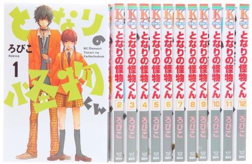 となりの怪物くん コミック 1-12巻セット (デザートコミックス)の詳細を見る