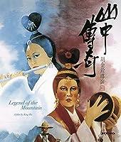 Legend of the Mountain [Blu-ray]【DVD】 [並行輸入品]