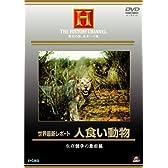 世界最新レポート 人食い動物 [DVD]