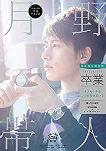 卒業-graduation- 月野帯人 [DVD]