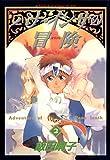 パナ・インサの冒険(2) (あすかコミックスDX)