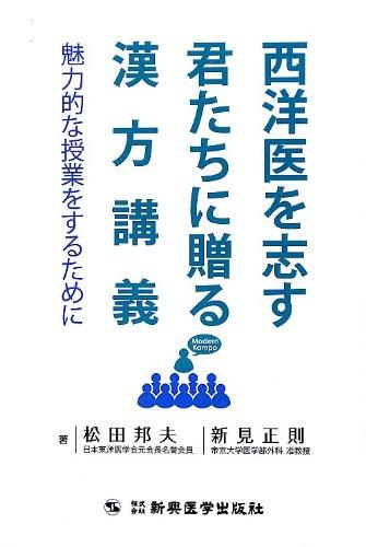 西洋医を志す君たちに贈る漢方講義-魅力的な授業をするためにの詳細を見る
