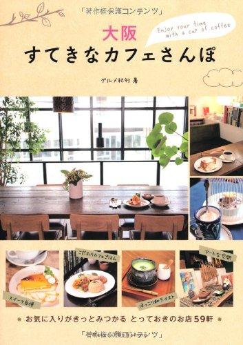 大阪すてきなカフェさんぽの詳細を見る