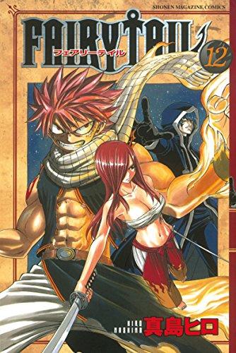 FAIRY TAIL(12) (週刊少年マガジンコミックス)