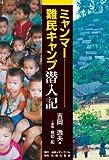 ミャンマー難民キャンプ潜入記