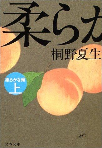 [画像:柔らかな頬〈上〉 (文春文庫)]