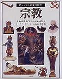 宗教 (ビジュアル博物館)