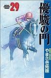優駿の門 (29) (少年チャンピオン・コミックス)