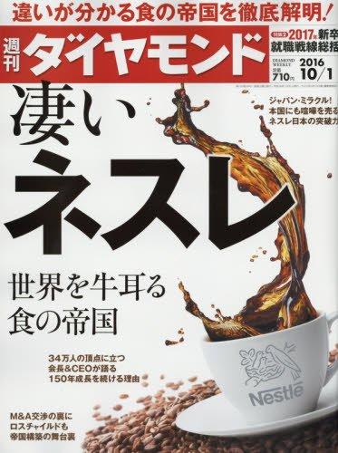 週刊ダイヤモンド 2016年 10/1 号 [雑誌] (凄いネスレ)の詳細を見る