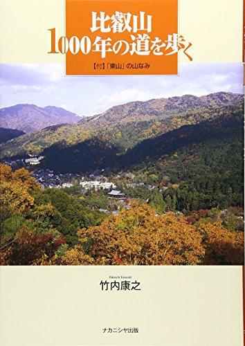 比叡山1000年の道を歩く―付・「東山」の山なみ