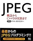 JPEG―概念からC++での実装まで