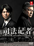 Tokusou Special Investigation (Japanese TV Series DVD with English Sub) by Miura Tomokazu