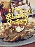 上沼恵美子のおしゃべりクッキング (8) (Gakken hit mook)