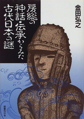 房総の神話・伝承からみた古代日本の謎
