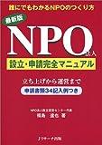 NPO法人設立・申請完全マニュアル
