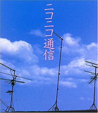 ニコニコ通信 (acetate)
