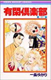 有閑倶楽部 17 (りぼんマスコットコミックス)