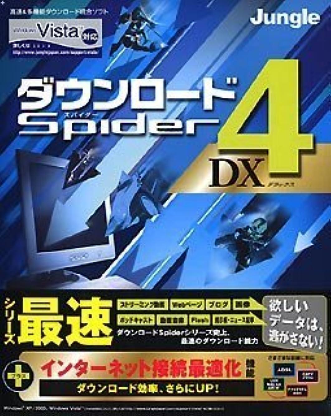 呼ぶドループ偽物ダウンロードSPIDER 4 DX