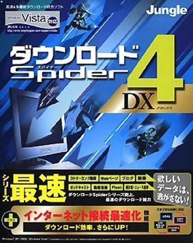 膨らませる寸前ここにダウンロードSPIDER 4 DX