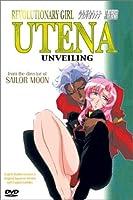 Revolutionary Girl Utena: Unveiling [DVD] [Import]