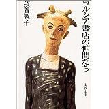 コルシア書店の仲間たち (文春文庫)