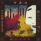 マルコBEST ALBUM「穴二つ」[おかめ盤](在庫あり。)