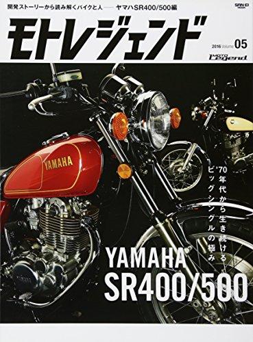 モトレジェンド vol.5 YAMAHA SR400/500 (サンエイムック)