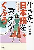 生きた日本語を教えるくふう―日本語教師をめざす人へ