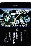 遠い日の風景から (フィルム) 2019年カレンダー 藤城清治作品集