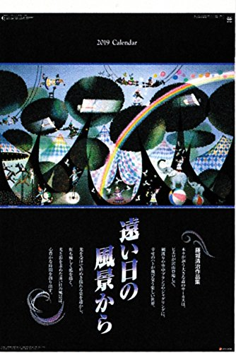 杉本カレンダー 遠い日の風景から(影絵) フィルム