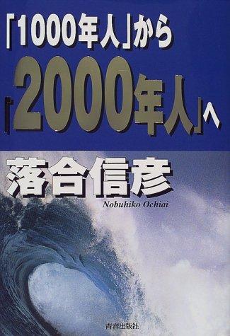「1000年人」から「2000年人」へ―時代、世界、人-すべて変わる。「新地球人」の命の感じ方・夢の抱き方。の詳細を見る