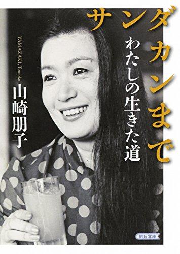 サンダカンまで わたしが生きた道 (朝日文庫)