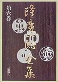 隆慶一郎全集〈第6巻〉