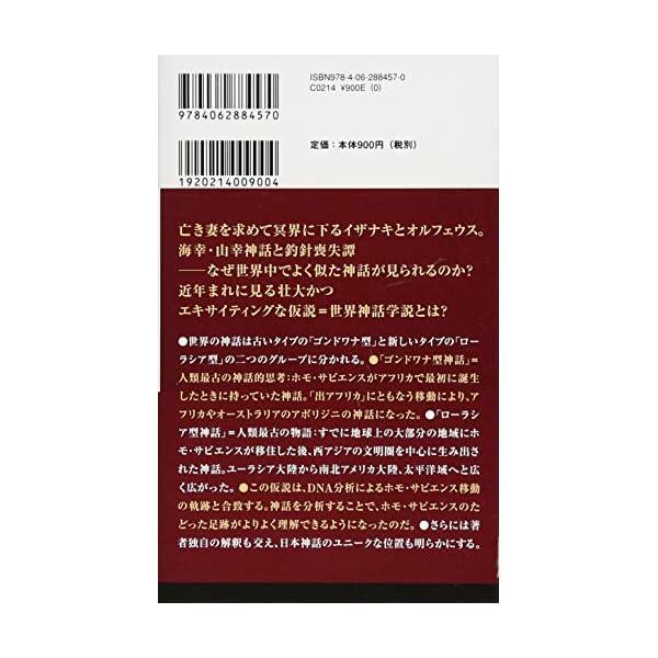 世界神話学入門 (講談社現代新書)の紹介画像2