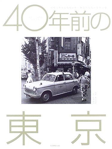 40年前の東京―昭和38年から昭和41年 春日昌昭のトウキョウの詳細を見る
